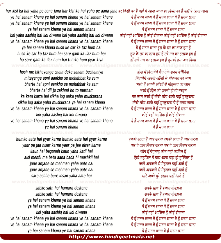 lyrics of song Ye Hai Sanam Khana