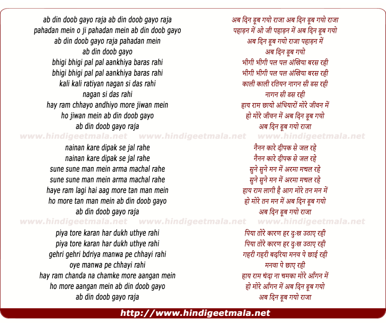 lyrics of song Ab Din Doob Gayo Raja Pahadan Me