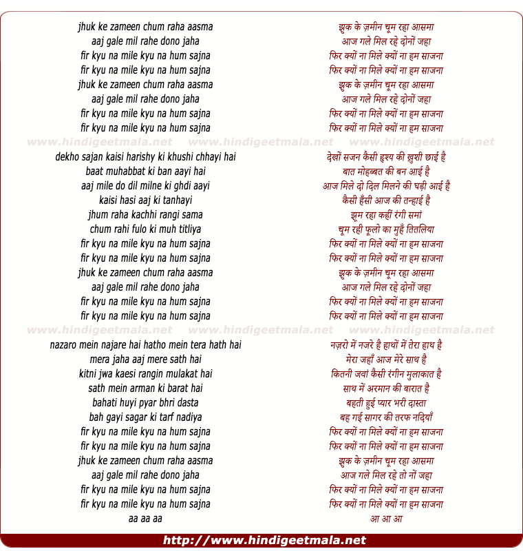 lyrics of song Jhuk Ke Zameen Chum Raha Hai