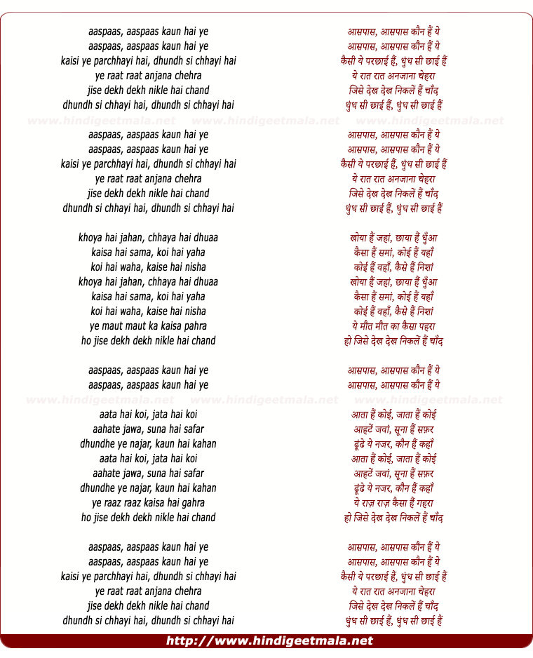 lyrics of song Aas Paas (Male)