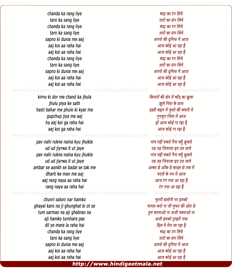 lyrics of song Chanda Ka Rang Liye