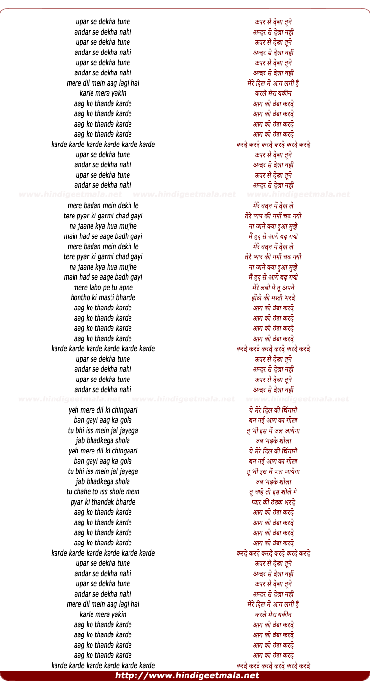 lyrics of song Upar Se Dekha