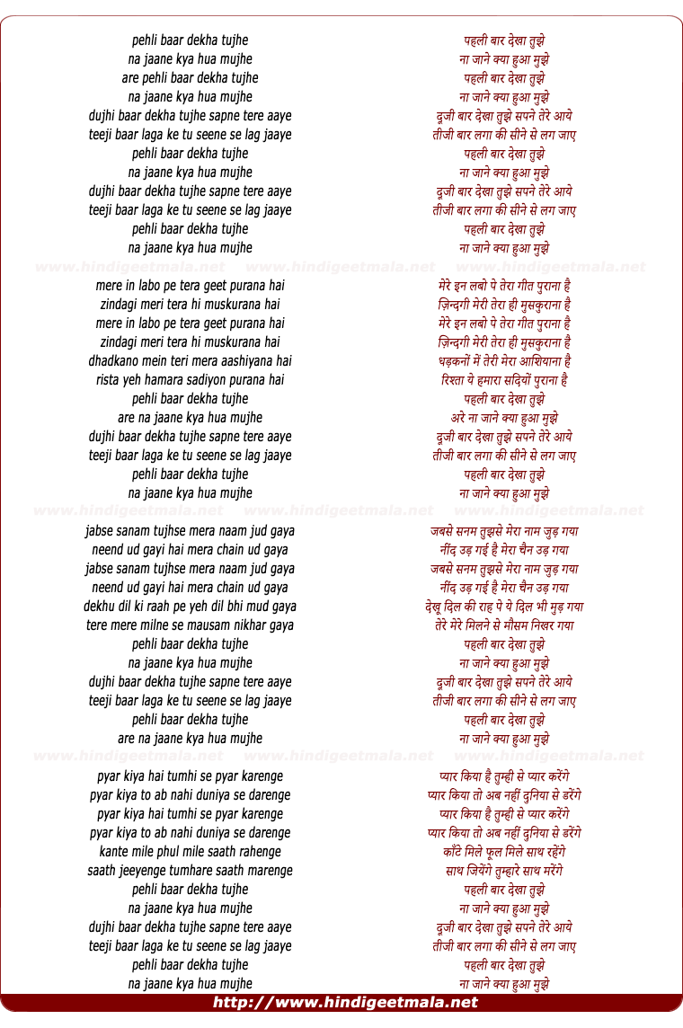 lyrics of song Pehli Baar Dekha