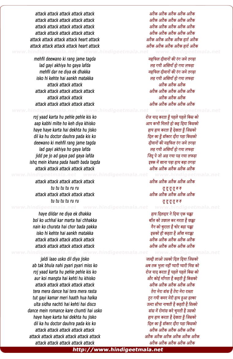 lyrics of song Heart Attack