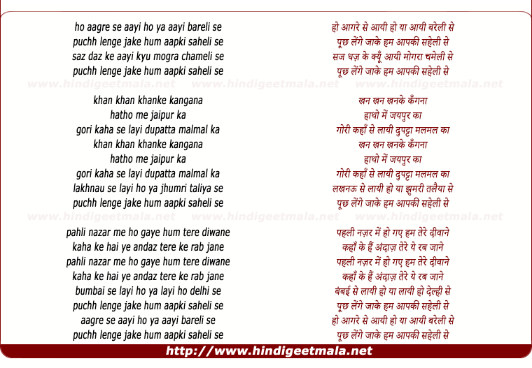 lyrics of song Aagre Se Aayi Ho Ya Aayi Bareli Se