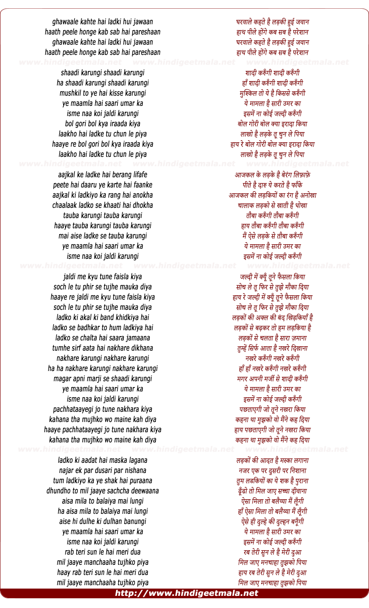 lyrics of song Shadi Karungi