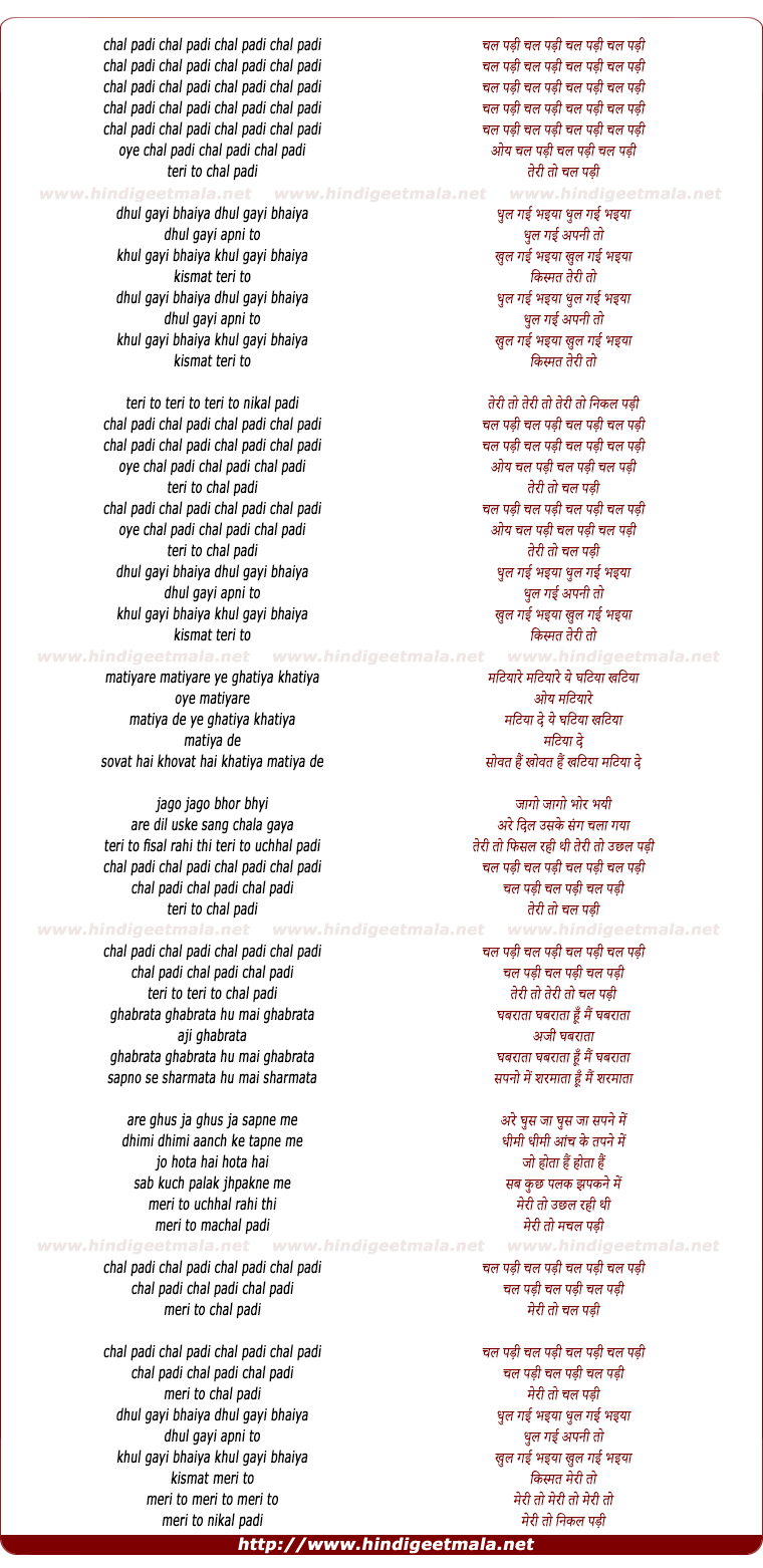 lyrics of song Chal Padi Chal Padi Chal Padi