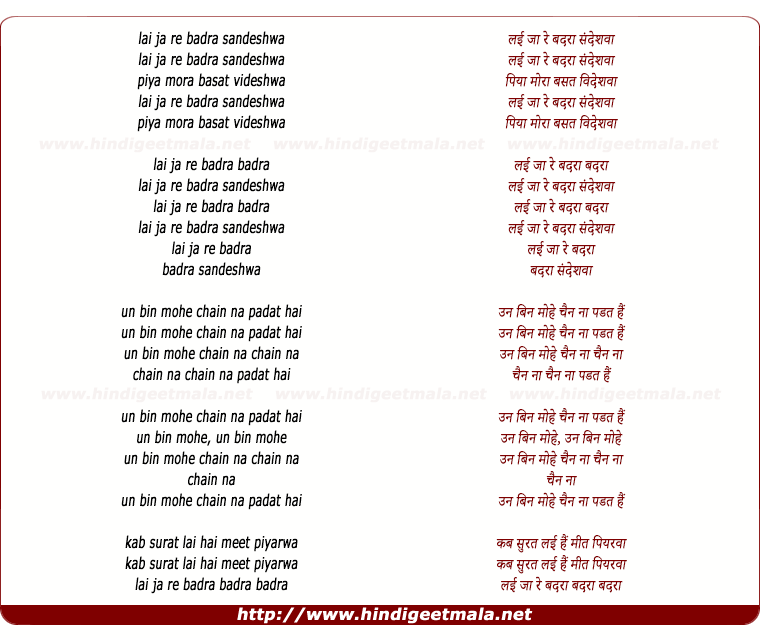 lyrics of song Lai Ja Re Badra Sandeshva