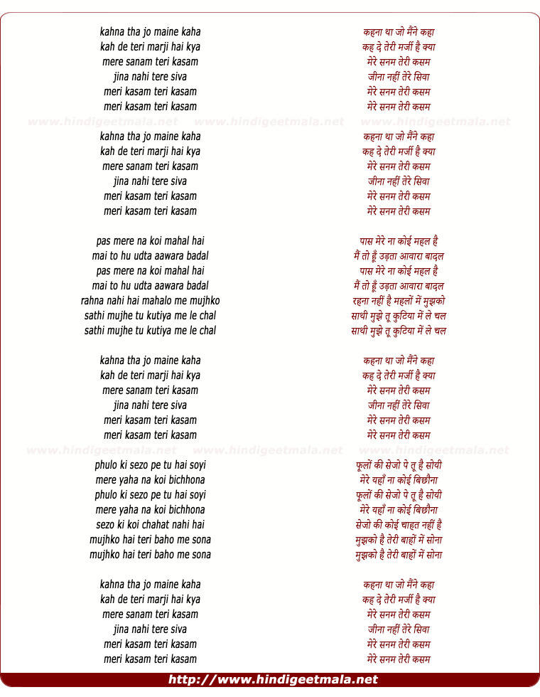 lyrics of song Meri Kasam Teri Kasam
