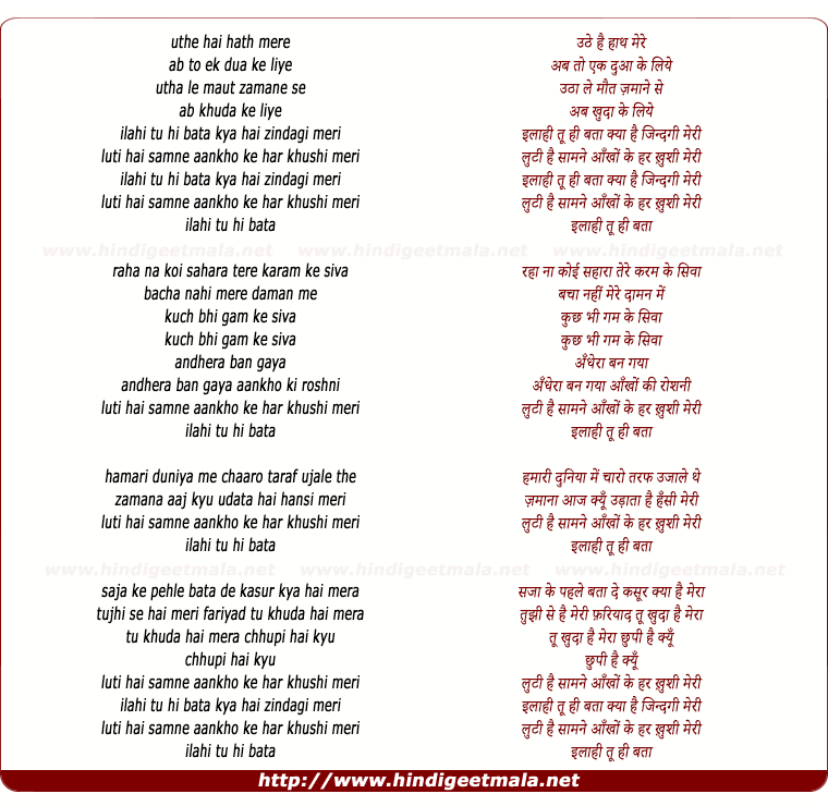 lyrics of song Uthe Hai Haath Mere Ab To