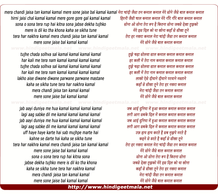 lyrics of song Mera Chandi Jaisa Tan Kamal Kamal