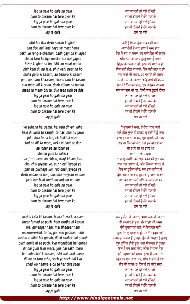 lyrics of song Lag Ja Gale
