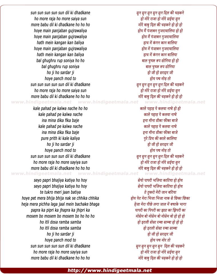 lyrics of song Sun Dil Ki Dhadkane O Mere Raja
