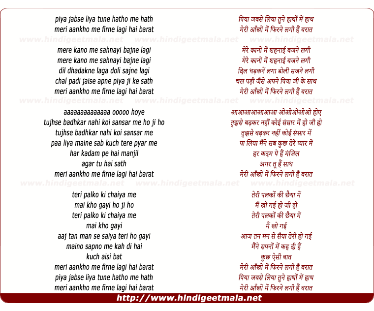 lyrics of song Piya Jab Se Liya Tune Hatho Me Hath