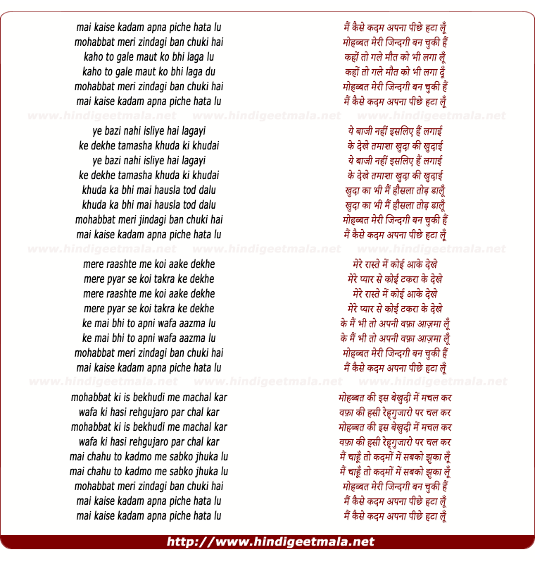 lyrics of song Mai Kaise Kadam Apna Pichhe Hata Lu