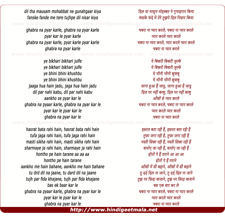 lyrics of song Dil Tha Masum Mohabbat Ne Gunahgara