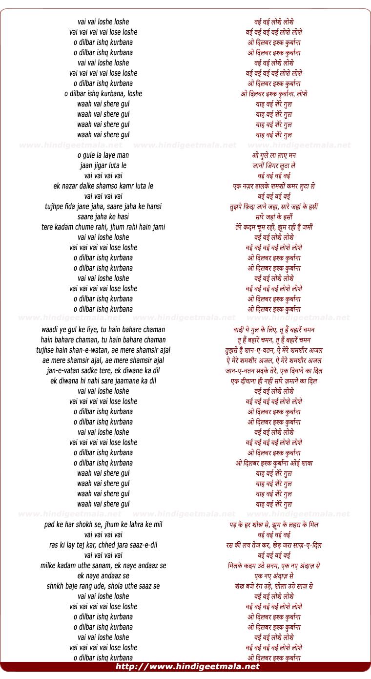 lyrics of song Vai Vai Loshe Loshe O Dilbar Ishq Kurbana