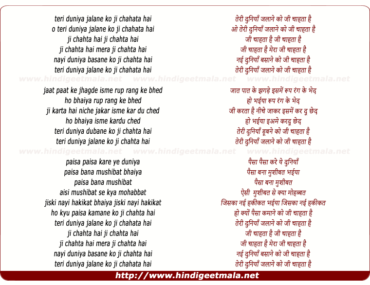 lyrics of song Teri Duniya Jalane Ko Ji Chahata Hai