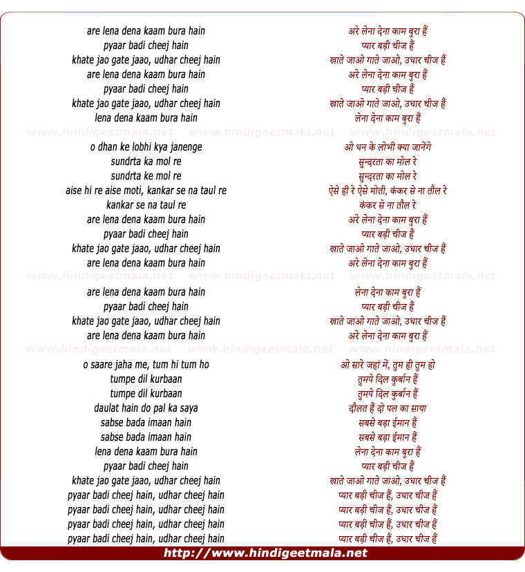 lyrics of song Lena Dena Kaam Bura