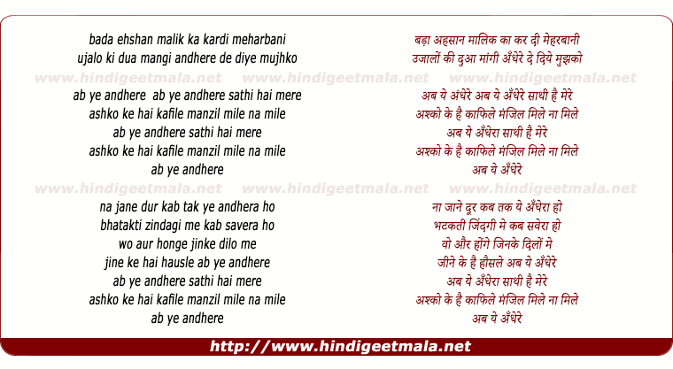 lyrics of song Ab Ye Andhere Sathi Hai Mere