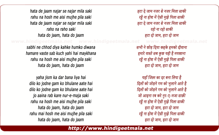 lyrics of song Hata De Jaam Nazar Se Nazar Mila
