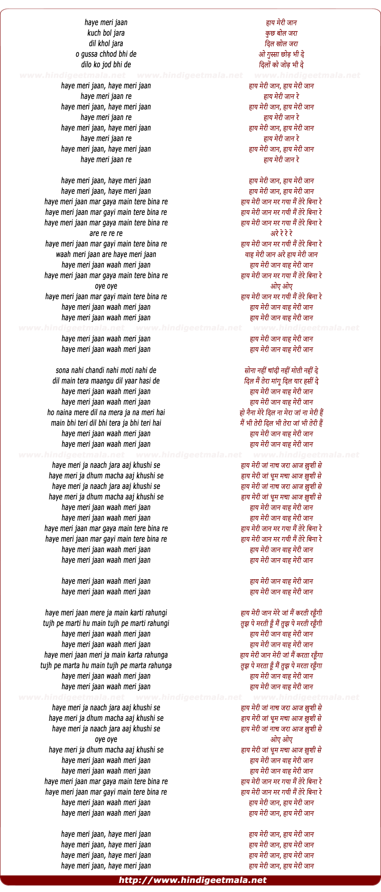 lyrics of song Hai Meri Jaan