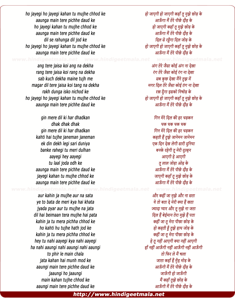 lyrics of song Ho Jayegi Kaha Tu