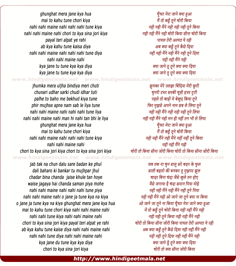 lyrics of song Ghungat Mera Jane Kya Hua