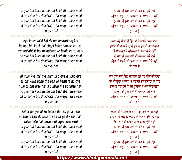 lyrics of song Ho Gaya Hai Kuch Hame Bhi