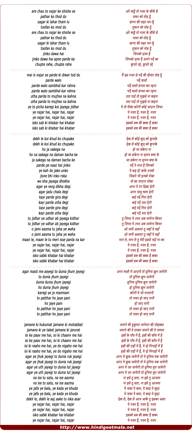 lyrics of song Ye Najar Hai Najar Hai Najar