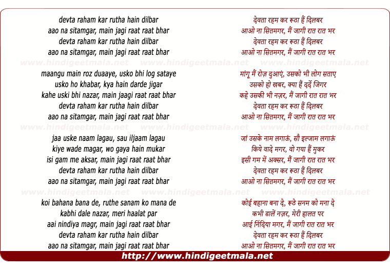 lyrics of song Devtaa Raham Kar Rutha Hai Dilbar