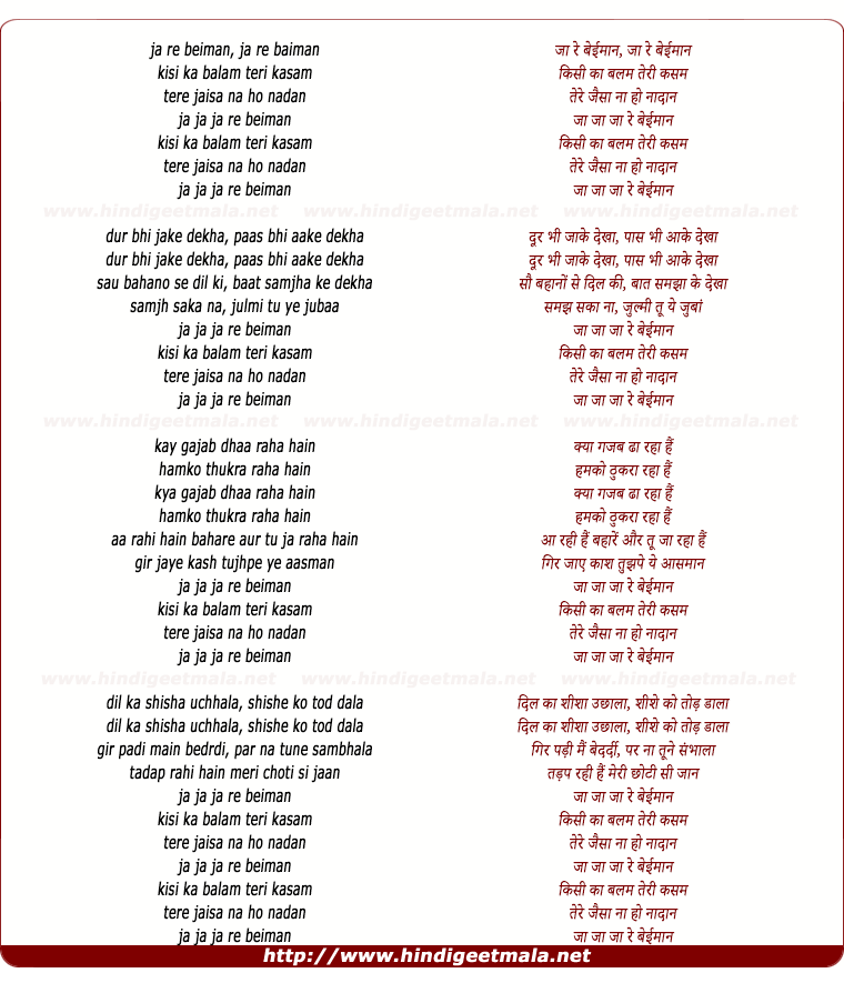 lyrics of song Ja Re Baiman Kiska Balam Teri Kasam
