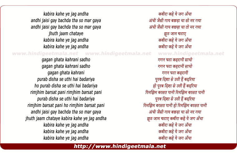 lyrics of song Kabira Kahe Ye Jag Andha