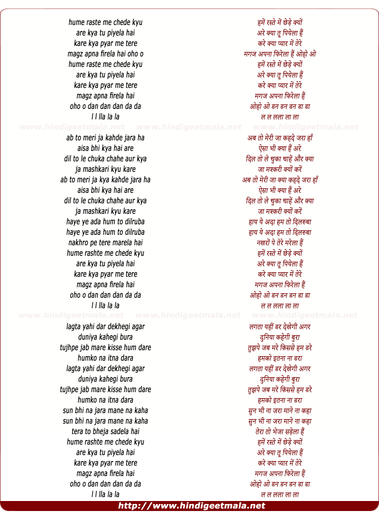 lyrics of song Hame Raste Me Chede Kyo