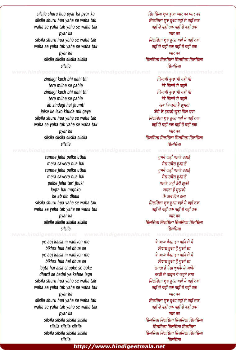 lyrics of song Silsila Shuru Hua Pyar Ka