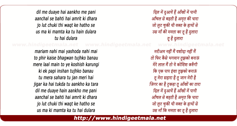 lyrics of song Dil Me Duaye Hai Aankho Me Pani