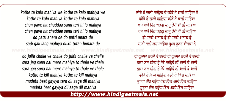 lyrics of song Mahiya We Kothe Te Khalo
