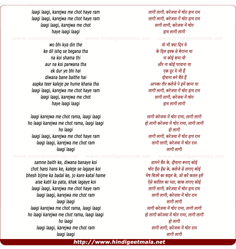 lyrics of song Lagi Lagi Karejwa Me Chhot (Duet)