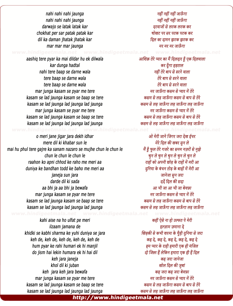 lyrics of song Nahi Nahi Jaunga