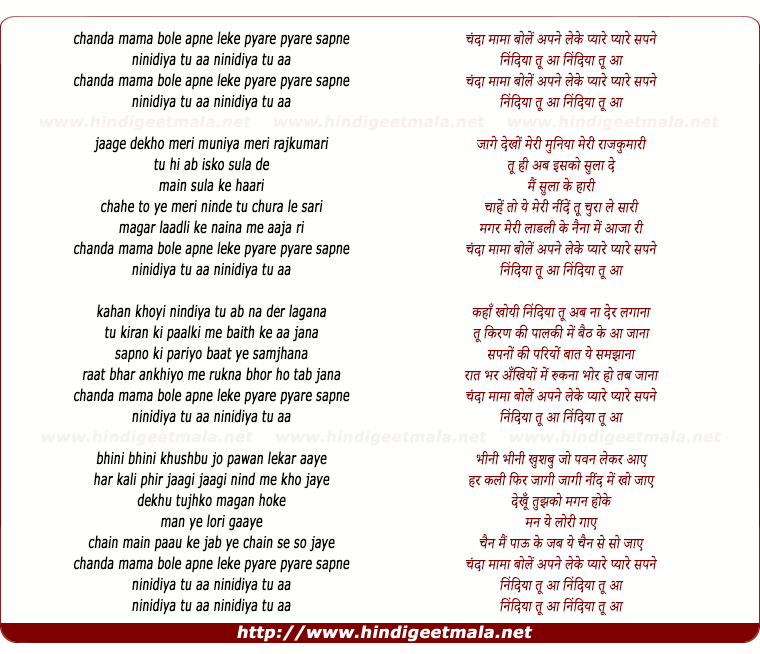 lyrics of song Chanda Mama