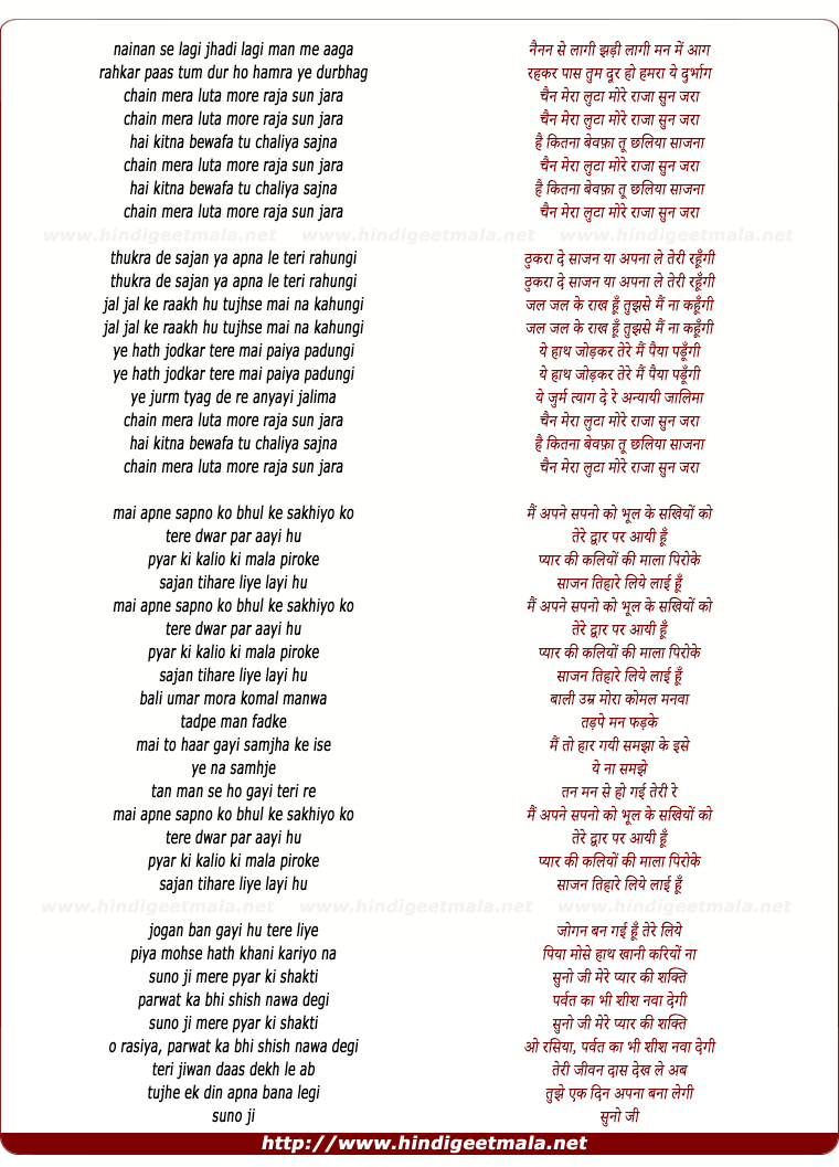 lyrics of song Nainan Se Lagi Jhadi Lagi Man Me Aaga