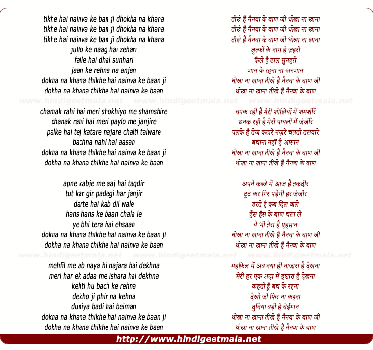 lyrics of song Tikhe Hai Nainva Ke Ban Ji Dhokha Na Khana