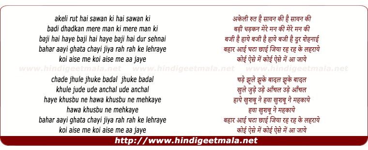 lyrics of song Bahar Aayi Ghata Chayi