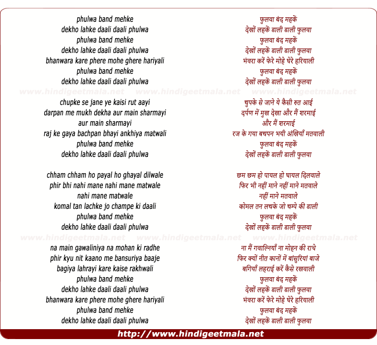 lyrics of song Phulwa Band Mehke