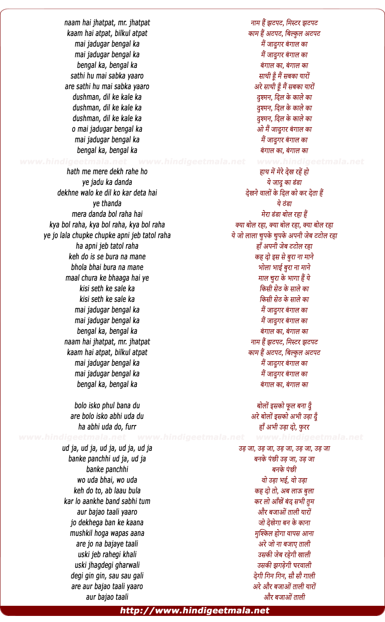 lyrics of song Naam Hai Mr. Jhatpat (Mai Jadugar Bangal Ke)