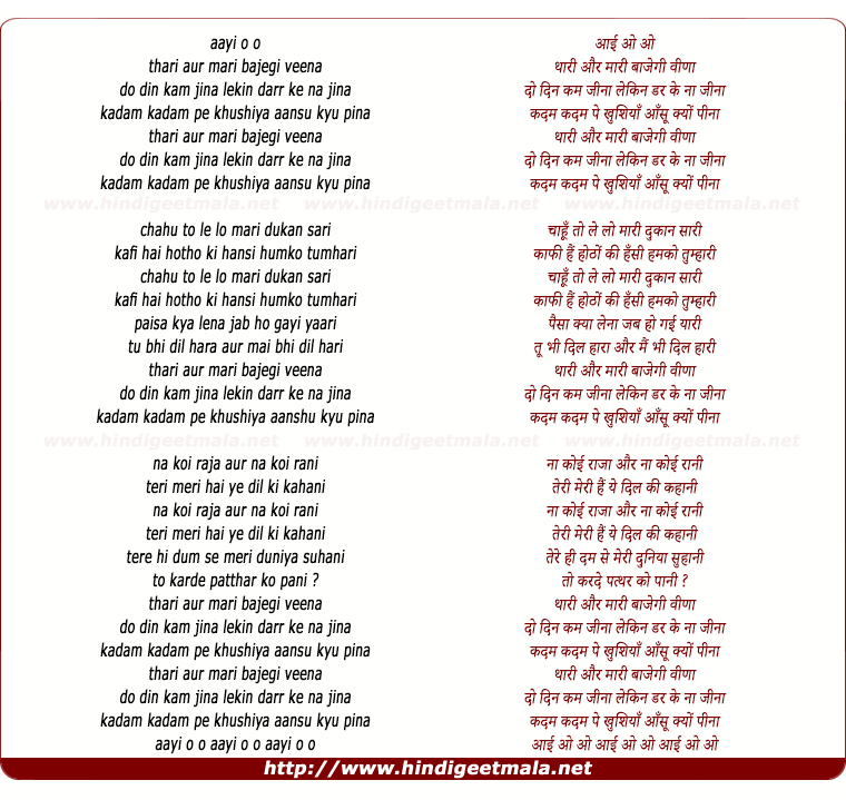 lyrics of song Thari Aur Mari