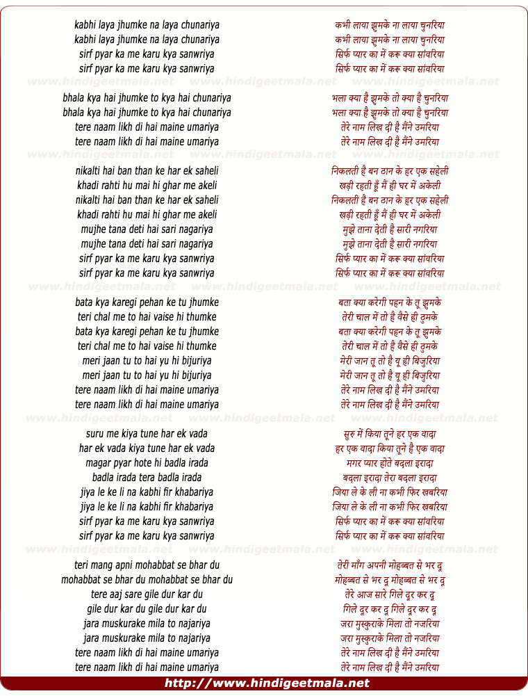 lyrics of song Kabhi Laya Na Jhumke