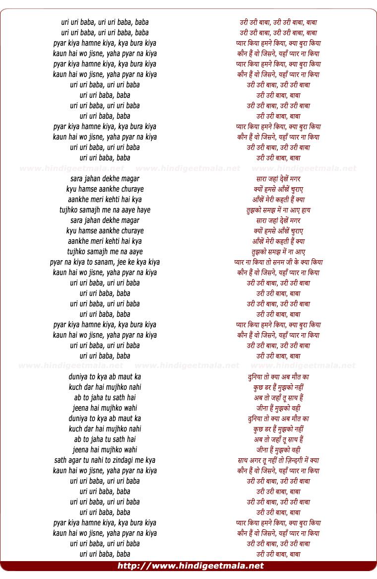 lyrics of song Uri Uri Baba (Pyar Kiya Hamne Kiya Kya Bura Kiya)
