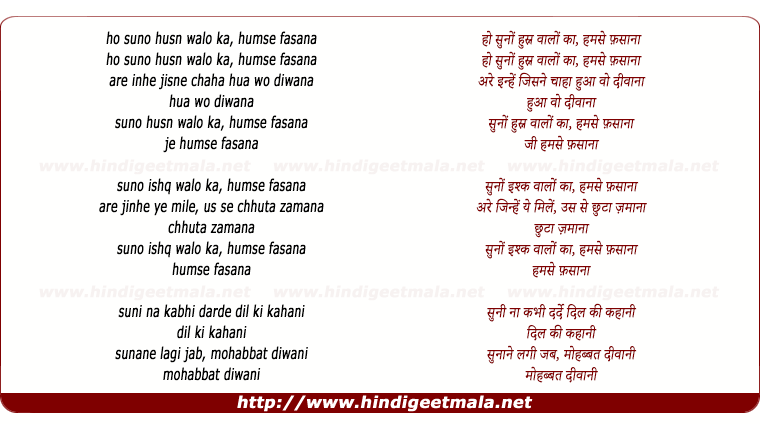 lyrics of song Suno Husnwalo Ka Humse Fasana