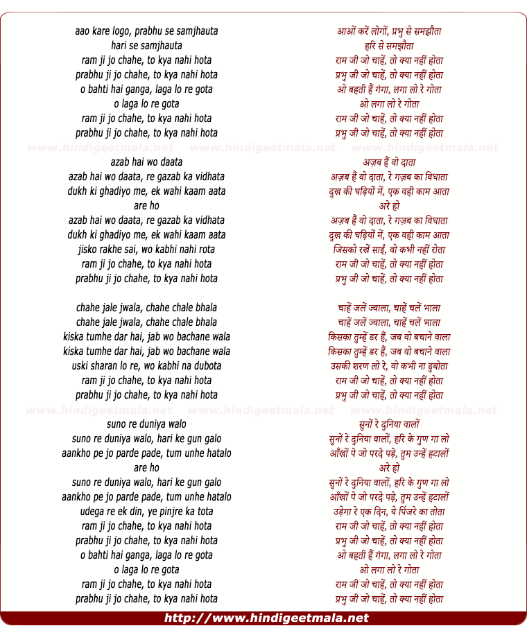 lyrics of song Aao Kare Logo Prabhu Se Samjhota